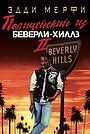 Фильм «Полицейский из Беверли-Хиллз 2» (1987)