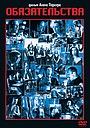 Фильм «Обязательства» (1991)
