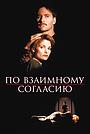 Фильм «По взаимному согласию» (1992)