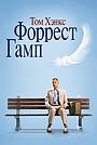 Фильм «Форрест Гамп» (1994)